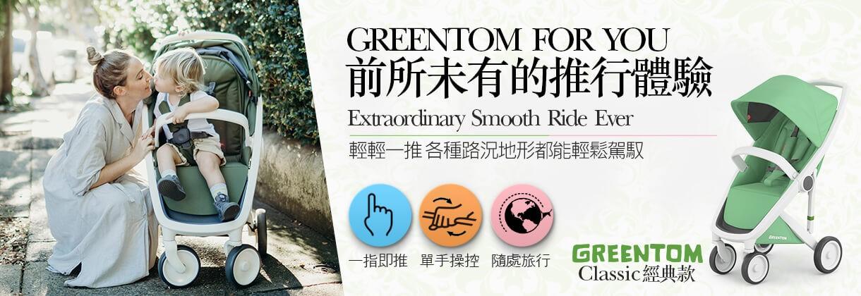 嬰兒推車推薦,Greentom,iphone