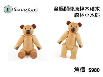 森林小木熊
