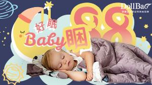 【好眠baby睏88】
