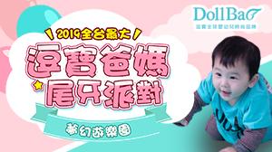 【2019.11.16逗寶爸媽尾牙派對】夢幻遊樂園@華中露營場