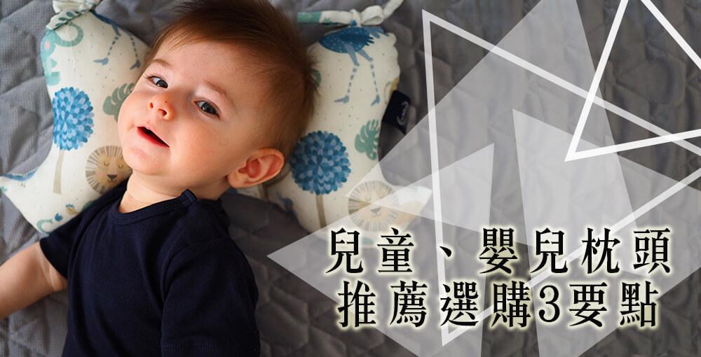 兒童、嬰兒枕頭推薦選購3要點