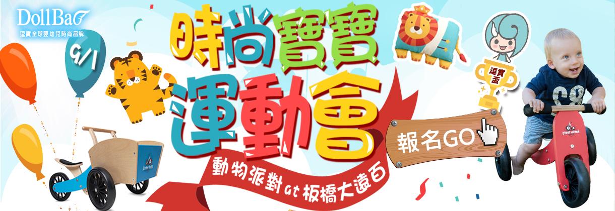 2018-09-01【逗寶盃!時尚寶寶運動會─動物派對】活動花絮!