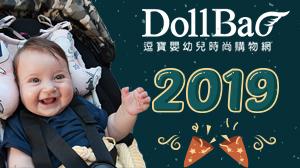 【DollBao 2019 Happy New Year】滿額就送La Millou天使枕-竹纖機能款