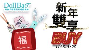 【Dollbao新年雙享Buy】