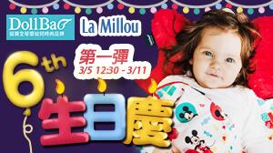 La Millou 六歲生日慶★全館滿額結帳85折