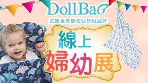 Dollbao線上婦幼展