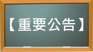 【重要公告】4/2-4/3 出貨/客服暫停