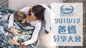 La Millou 2019/12爸媽分享大會