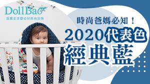 【時尚爸媽必知!2020代表色-經典藍】