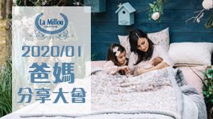 La Millou 2020/01爸媽分享大會