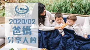 La Millou 2020/02爸媽分享大會