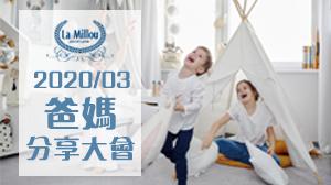 La Millou 2020/03爸媽分享大會