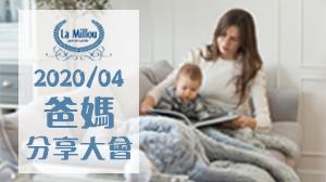 La Millou 2020/04爸媽分享大會