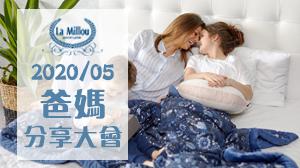 La Millou 2020/05爸媽分享大會