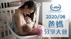 La Millou 2020/06爸媽分享大會