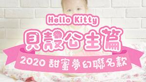 【逗寶官方】三麗鷗Hello Kitty夢幻聯名系列獨家上市