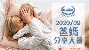 La Millou 2020/09爸媽分享大會