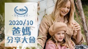 La Millou 2020/10爸媽分享大會