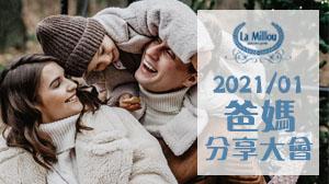 La Millou 2021/01爸媽分享大會