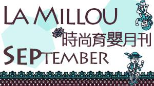 La Millou九月時尚育嬰月刊