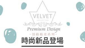 【Velvet頂級棉柔系列新品上市】打造高質感育兒生活