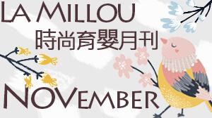 La Millou十一月時尚育嬰月刊