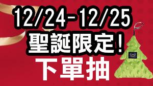 《2018年終狂歡大會》聖誕兩日驚喜下單抽500個豆豆聖誕樹
