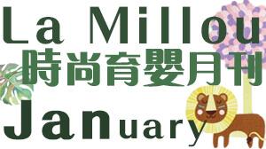 La Millou一月時尚育嬰月刊
