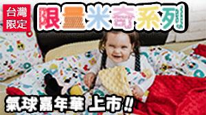 【逗寶獨家】限量米奇系列氣球嘉年華上市