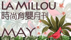 La Millou五月時尚育嬰月刊