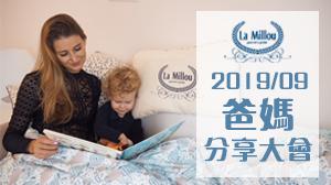 La Millou 2019/09爸媽分享大會