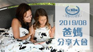 La Millou 2019/08爸媽分享大會