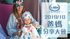 La Millou 2019/10爸媽分享大會