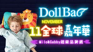 11全球嘉年華★Milo&Gabby超級品牌週