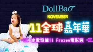 【11全球嘉年華★冰雪奇緣ll Frozen電影週】
