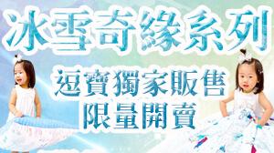 【逗寶獨家】La Millou冰雪奇緣系列 限量開賣!