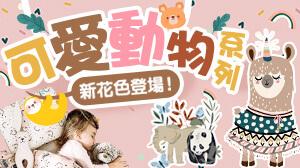 【La Millou冬季新花色】可愛動物系列!