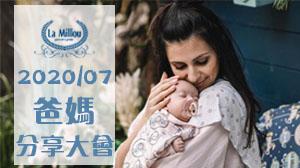 La Millou 2020/07爸媽分享大會