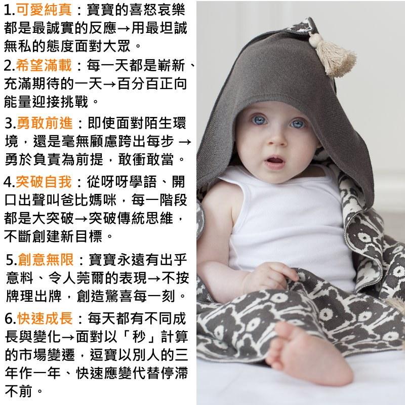 逗寶全球嬰幼兒時尚品牌