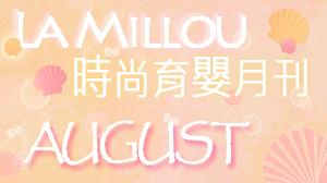La Millou 2020/08時尚育嬰月刊
