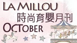 La Millou 2019/10時尚育嬰月刊
