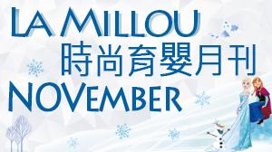 La Millou 2019/11時尚育嬰月刊