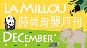 La Millou 2019/12時尚育嬰月刊