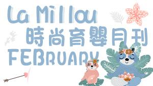 La Millou 2020/02時尚育嬰月刊