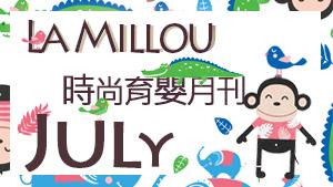 La Millou 2019/07時尚育嬰月刊