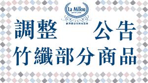 【調整公告】2020竹纖涼感部分商品價格異動