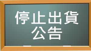 【重要公告】10/10國慶日假期 出貨/客服暫停一天