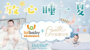 【放心,睡一夏】lolbaby x gunite 台北新光三越信義A8體驗活動花絮